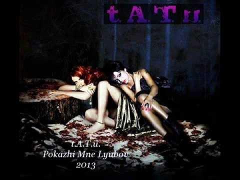 t.A.T.u. - Pokazhi Mne Lyubov (Mastering edition) 2013