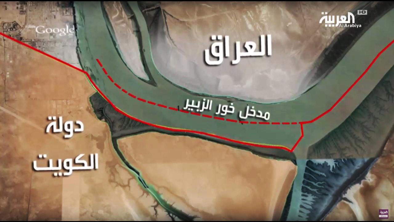 تاريخ خور عبدالله بين الكويت و العراق Youtube