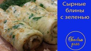 Сырные блины с зеленью (Cheese pancakes with fresh herbs)