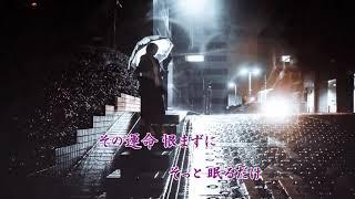 香西かおりさん 1995年リリースの「捨てられた猫のように」coverです。 失恋の歌ですが、好きな曲調です。