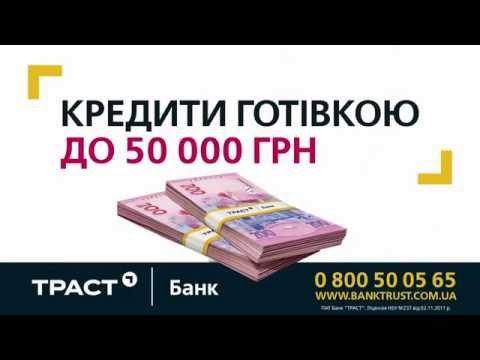 Вигідний Кредит від Траст Банк