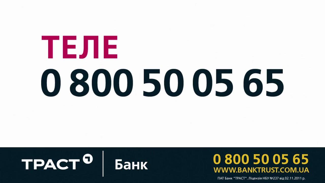 Взять кредит траст банк киев особенности кредита под залог квартиры