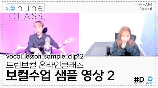 [zoom 온라인 보컬 레슨] 드림보컬 온라인클래스 보컬수업 샘플영상 2탄