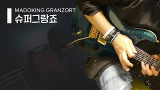 슈퍼 그랑죠 (Mado King Granzort) Soundtrack Cover By The HOOT