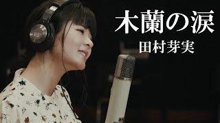 【Tamura Meimi COVERS】 田村芽実が大好きな歌をカバーさせていただく企画。STARDUST REVUEさんの「木蘭の涙」を歌いました。 [Artist Info.]