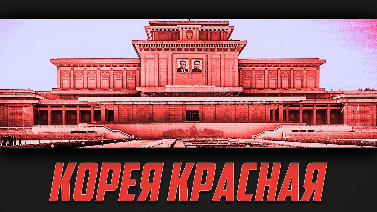 Андрей Фефелов. Корея Красная