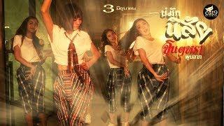 t-ser-บ่มักนิสัย-จินตหรา-พูนลาภ-jintara-poonlarp-【official】