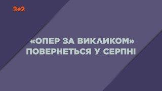 """Новий сезон серіалу """"Опер за викликом"""" у серпні на 2+2"""