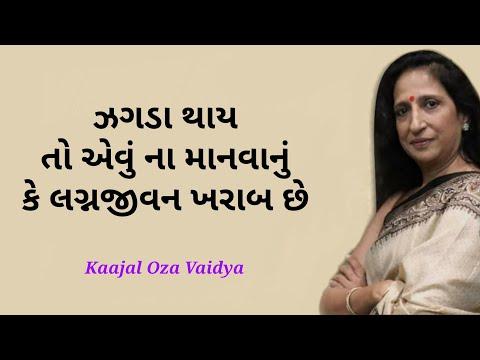 """""""ઝગડો થાય એટલે એવું ન માનવું કે લગ્ન જીવન ખરાબ છે"""" by Kaajal oza vaidya latest speech."""