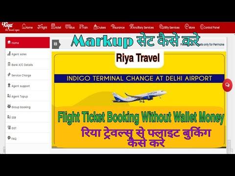 Free Flight Ticket Reserve On Riya Travel | Wallet Top-up For Booking On Riya | कैसे मार्कअप सेट करे