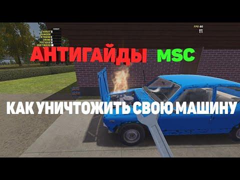 Антигайды MSC #1