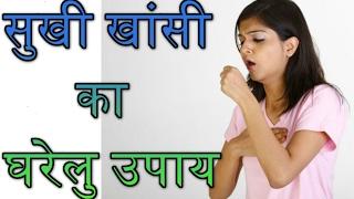 Home Reme Dry Cough Natural Cough Reme Hindi