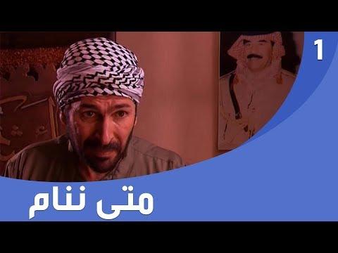 المسلسل العراقي متى ننام - الحلقة ١ motarjam