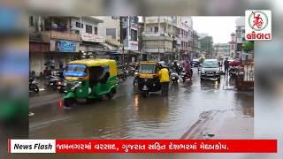 News Flash: Rain in Jamnagar, Heavy Rains all over Gujarat.