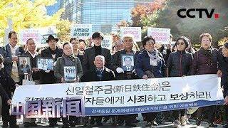[中国新闻] 韩日就强征劳工诉讼问题举行磋商 未达成共识 | CCTV中文国际