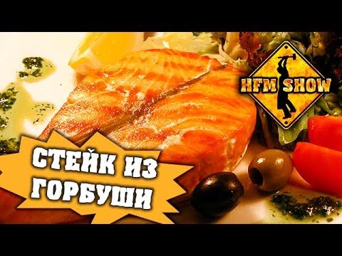 Горбуша 63 рецепта приготовления пошагово 1000menu