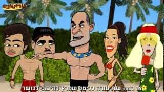 הישרטות פרק 1- עזאם עזאם ופסלון החסינות