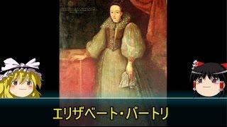 【ゆっくり歴史解説】黒歴史上人物「エリザベート・バートリ」