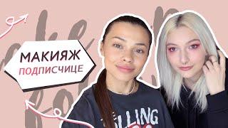 Делаю макияж подписчице Макияж для блондинок розовыми тенями Jeffree Star
