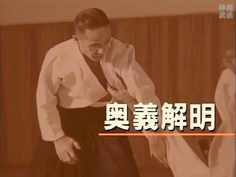 達人の合気 塩田剛三の奥義を解明 Shioda Gozo [Master of Aiki]