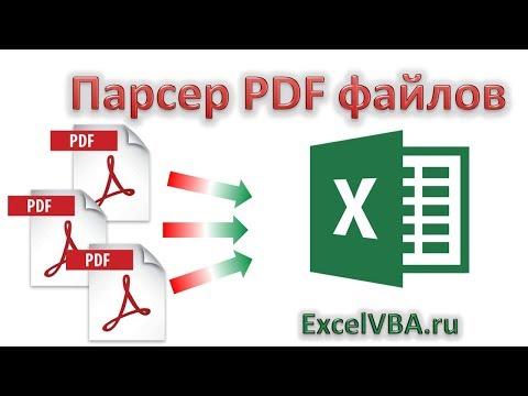 Парсер PDF файлов (сбор данных из файлов PDF)