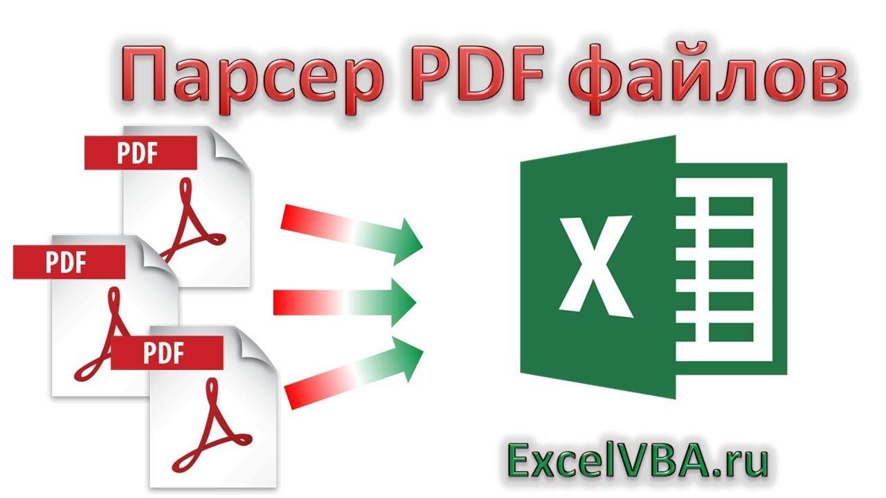 Парсер PDF файлов (сбор данных из файлов PDF) - YouTube
