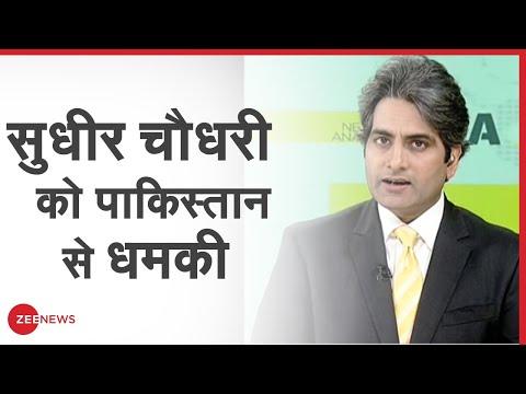ZEE NEWS के एडिटर-इन-चीफ Sudhir Chaudhary को Pakistan से धमकी | Jihad के सच पर बौखलाया Pak | PART 1