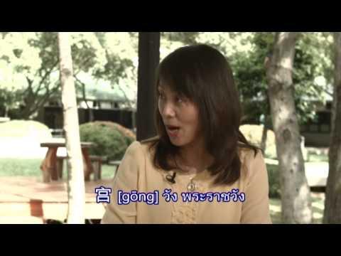 บทสนทนาภาษาจีน บทที่ 22 คุณเคยไปปักกิ่งไหม
