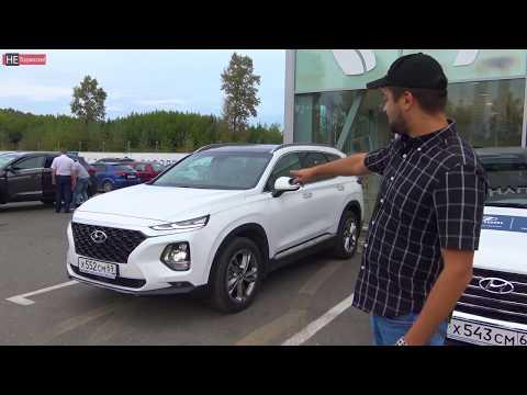 Новый Hyundai Santa Fe 2018 2019 Тест Драйв. Покупать или нет Вот в чём вопрос.