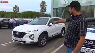 Новый Hyundai Santa Fe 2018 / 2019 Тест Драйв. Покупать или нет? Вот в чём вопрос.