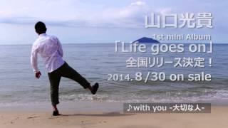 山口光貴 1st mini Album 「Life goes on」 全曲試聴トレーラー