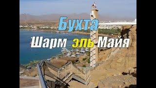 Шарм эль Шейх Бухта Шарм эль Майя обзор пляжей