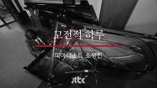 [연주 클립] 조성진 - 베토벤 피아노 소나타 '비창' 3악장