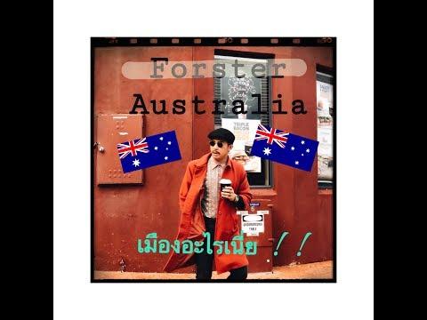 ไทด์ travel Ep.1พาเที่ยวเมือง Forster Australia ช่วง Winter กินลมชมวิว - forster