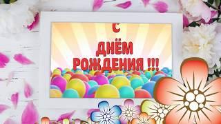 С ДНЁМ РОЖДЕНИЯ ТЕБЯ милая открытка