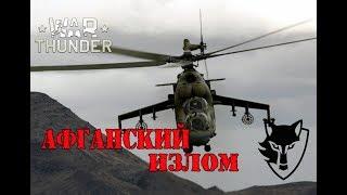 Афганский излом [ДРУГОЙ WAR THUNDER]