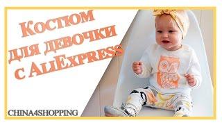 Детский костюм с АлиЭкспресс - распаковка и обзор посылки