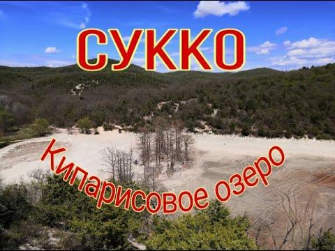 #Сукко, Кипарисовое озеро, самоизоляция в лесу)) (27 апреля 2020)