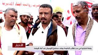 وقفة احتجاجية في عدن تطالب الحكومة بوقف مسلسل التهميش ضد ابناء البيضاء