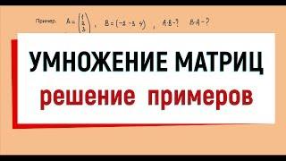 4. Умножение матриц, примеры с решением