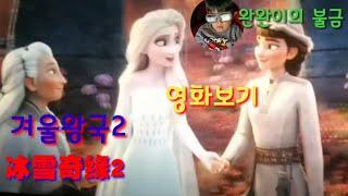 완완 스토리~영화 겨울…