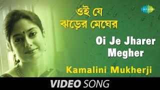 Oi Je Jharer Megher   Rabindra Sangeet   Video Song   Kamalini Mukherji