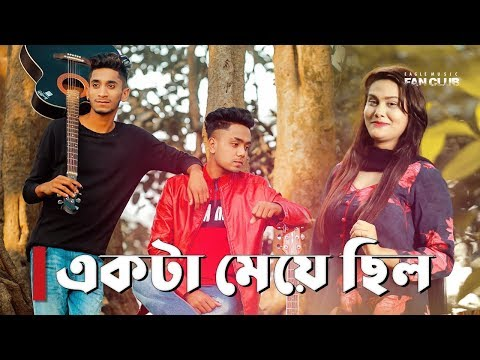 Ekta Meye Chilo | একটা মেয়ে ছিল | Band Maya Tori | Bangla New Song 2019