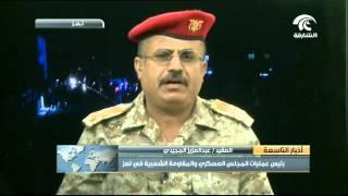 الجيش الوطني والمقاومة الشعبية بدعم من التحالف العربي يطلقون عملية عسكرية لإستعادة مدينة تعز بالكامل