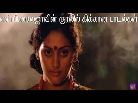 எஸ்.பி.சைலஜாவின் குரலில் கிக்கான துள்ளல் பாடல்கள்|| S. P. Sailaja ||Super Hit H D Collection