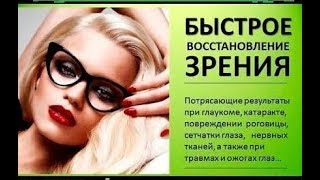 Восстановление зрения Флуревитами.  Профессор -  в шоке!