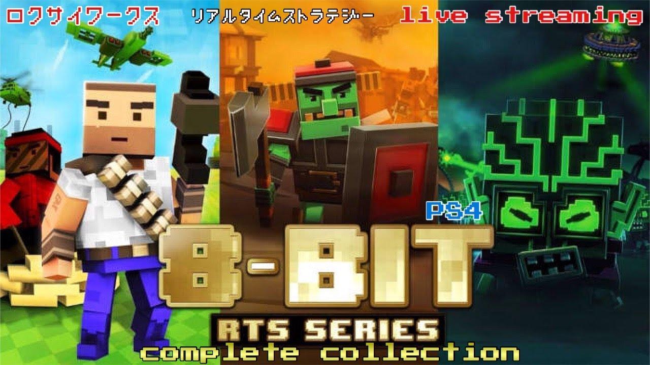 セットなら異なる種族で戦える!【8-Bit RTS series Complete Collection】(PS4)