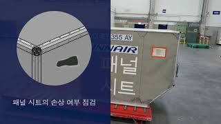 Container inspection in 60 seconds - Korean