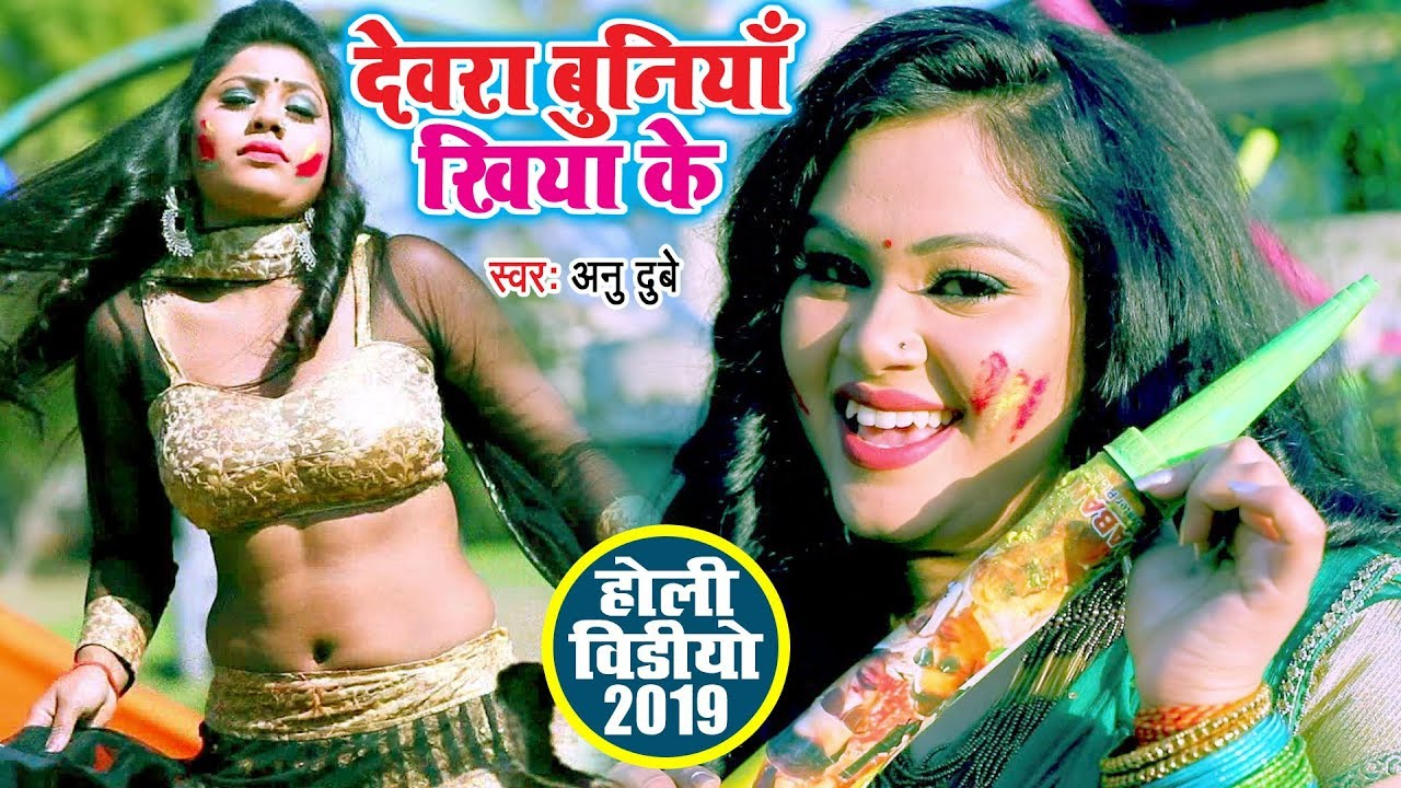 Watch: Bhojpuri song 'Devra Buniya Khiya Ke' from 'Holi Me Doli Jayi' sung  by Anu Dubey