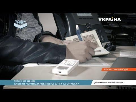 Як умовити українських нянь працювати офіційно   Головна тема